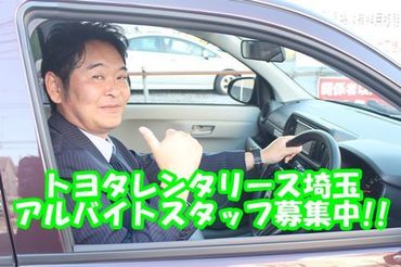 株式会社トヨタレンタリース埼玉の画像・写真