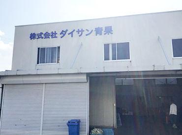 株式会社ダイサン青果 (勤務地:長野地方卸売市場内)の画像・写真