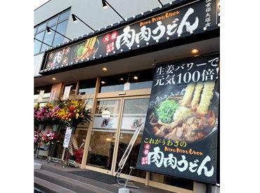 肉肉うどん 佐世保大塔店の画像・写真