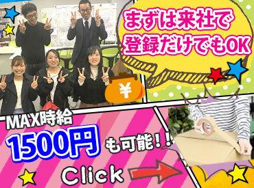 株式会社ワークメイト ※東区箱崎エリアの画像・写真