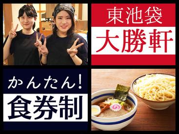 株式会社大勝軒 京都拉麺小路店の画像・写真