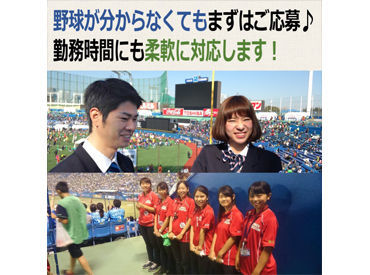 日本総業 株式会社 ※勤務地:神宮球場の画像・写真