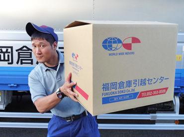 福岡倉庫株式会社の画像・写真