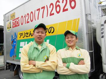 アリさんマークの引越社 尼崎支店の画像・写真