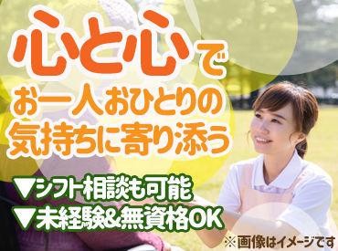 グループホーム さざなみ京都南の画像・写真