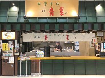 中華そば青葉 イオンモール東久留米店の画像・写真