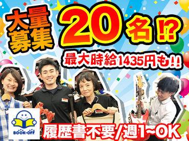 BOOKOFF SUPER BAZAAR 409川崎港町店の画像・写真