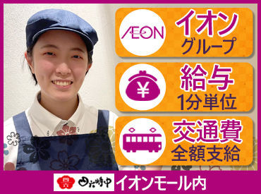 四六時中 イオンモールとなみ店/S912の画像・写真