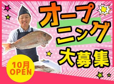 鮮魚たかぎ 川西阪急店※10月1日オープンの画像・写真