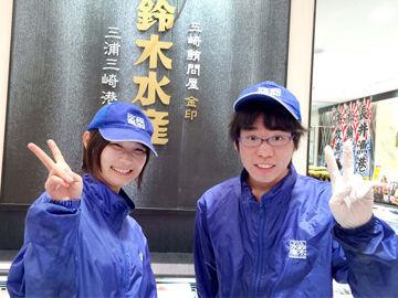 株式会社鈴木水産の画像・写真