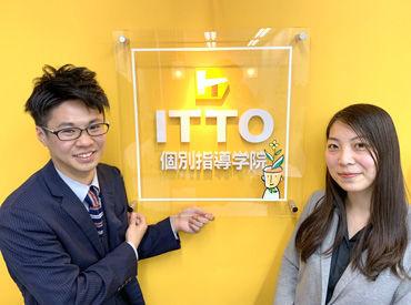 ITTO個別指導学院 大阪岸和田沼町校の画像・写真
