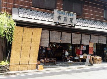吉高屋の画像・写真
