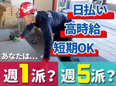株式会社ハンズ 仙台営業所[002] の画像・写真