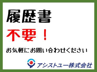 アシストユー株式会社 滋賀営業所の画像・写真