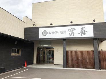 ろばた富喜 三川ひろば店の画像・写真