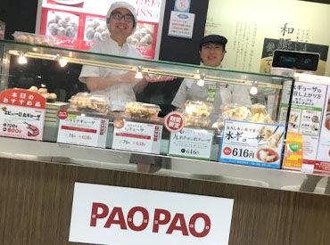 PAOPAO 四日市店の画像・写真