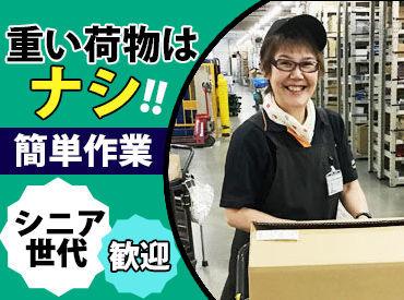トラスコ中山株式会社 プラネット東関東の画像・写真