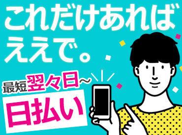 株式会社ビッグワーク 新宿支店 [品川エリア]【BW01】の画像・写真
