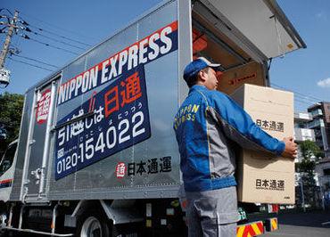 日本通運株式会社 鳥取事業所(鳥取営業)の画像・写真