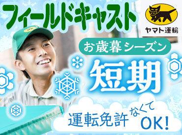 ヤマト運輸株式会社 江別支店の画像・写真