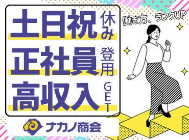 株式会社ナカノ商会 浦安センターの画像・写真