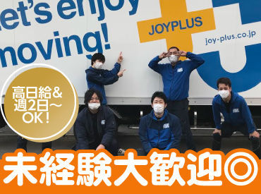 株式会社ジョイプラスの画像・写真