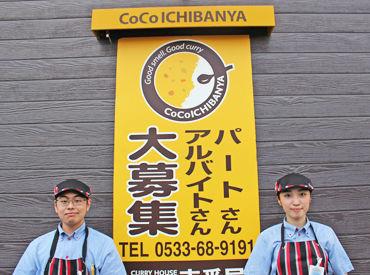 CoCo壱番屋 蒲郡捨石町店の画像・写真
