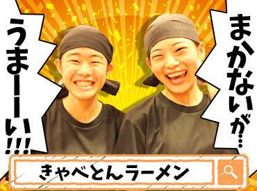 きゃべとんラーメン 茅ヶ崎萩園店の画像・写真
