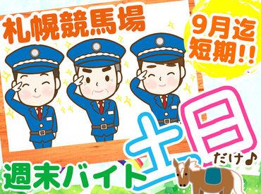 札幌警備株式会社 【勤務地:札幌競馬場】の画像・写真