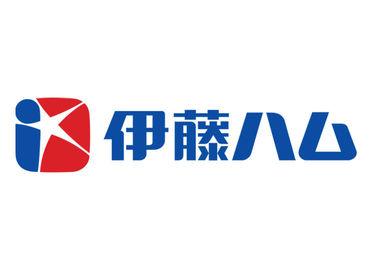 伊藤ハムミート販売東株式会社の画像・写真