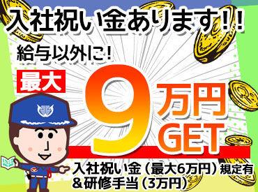 シンテイ警備株式会社 成田支社の画像・写真