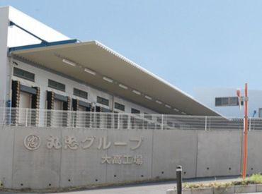 株式会社寿司丸忠 大高工場の画像・写真