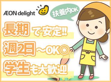 イオンディライト株式会社 東海支社の画像・写真