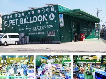 株式会社ペットバルーン サウス店の画像・写真