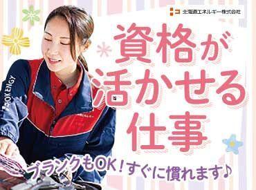 北海道エネルギー チャレンジ西17条SSの画像・写真