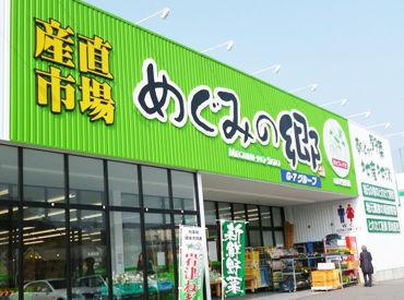 めぐみの郷 堺東店の画像・写真