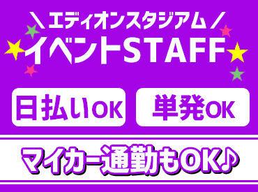 廣島緑地建設株式会社 NEXTGATE事業部 ※勤務地:エディオンスタジアム広島の画像・写真