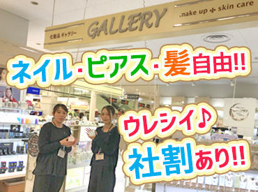 化粧品ギャラリー イオン多賀城店の画像・写真