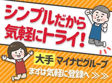 株式会社マイナビワークス 京都支社の画像・写真