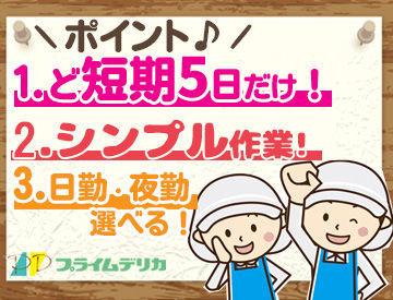 プライムデリカ株式会社 佐賀工場の画像・写真
