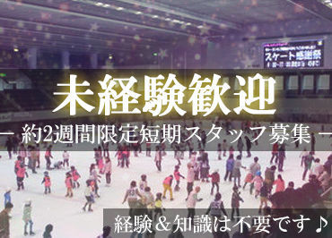 株式会社加藤商会 ※勤務地:東区スポーツセンター・ビックウェーブの画像・写真