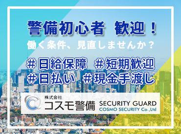 株式会社コスモ警備の画像・写真