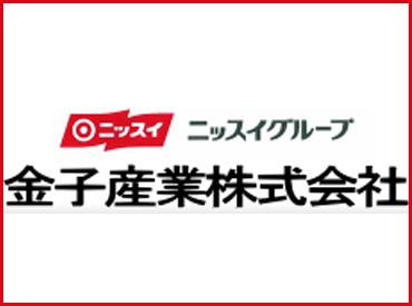 金子産業株式会社 <佐世保・黒島事業所>の画像・写真