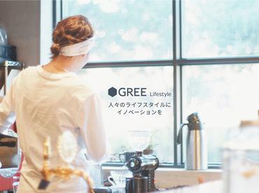 グリーライフスタイル株式会社の画像・写真
