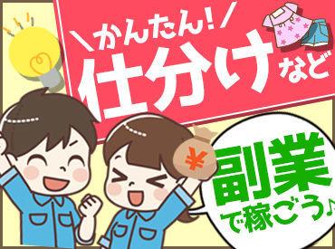 株式会社ジャパン・リリーフ 東関東支店/hklwmnの画像・写真