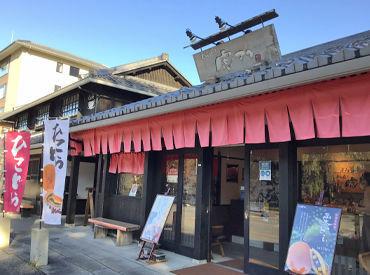 和菓子工房 どら焼き 虎てつ 本店の画像・写真