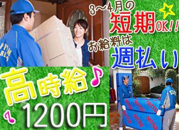 日本通運株式会社 鹿屋営業所の画像・写真