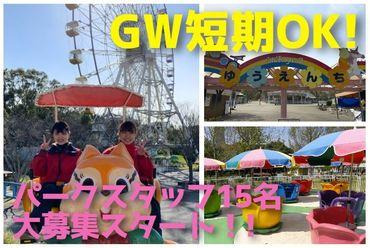 のんほいパーク ZOO&BOTANICAL PARK (泉陽興業株式会社)の画像・写真