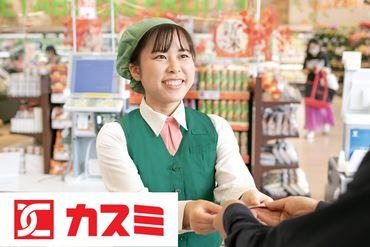 カスミ押堀店 (紹介元:パーソルワークスデザイン株式会社)の画像・写真