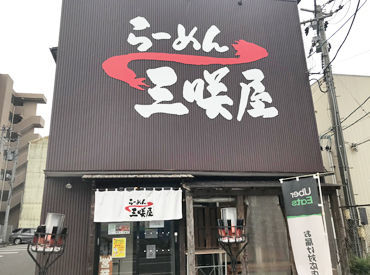 らーめん三咲屋の画像・写真